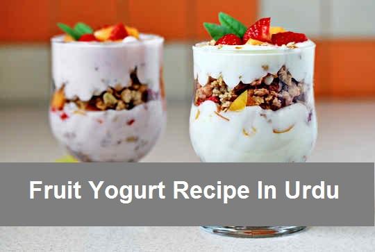 Fruit Yogurt Recipe In Urdu