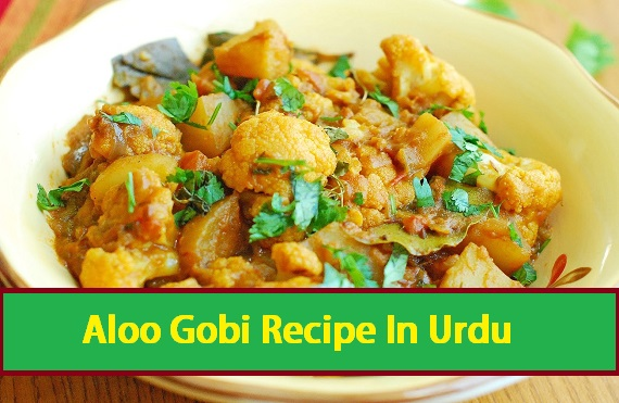 Aloo Gobi Recipe In Urdu
