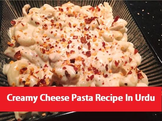 Creamy Cheese Pasta Recipe In Urdu