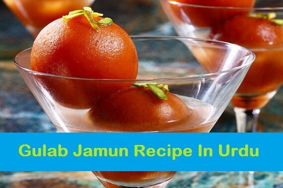 Gulab Jamun Recipe In Urdu