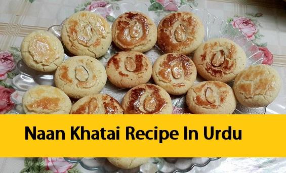 Naan Khatai Recipe In Urdu