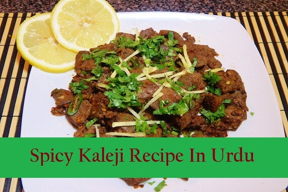 Spicy Kaleji Recipe In Urdu