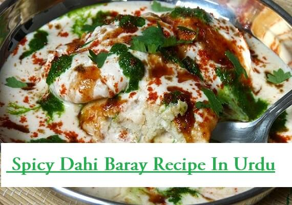 Spicy Dahi Baray Recipe In Urdu