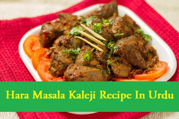Hara Masala Kaleji Recipe In Urdu