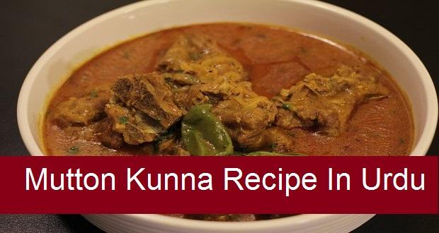 Mutton Kunna Recipe In Urdu
