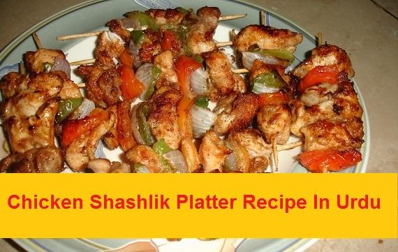 Chicken Shashlik Platter Recipe In Urdu