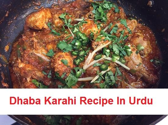 Dhaba Karahi Recipe In Urdu