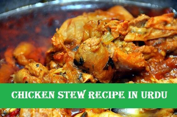 Chicken Stew Recipe In Urdu