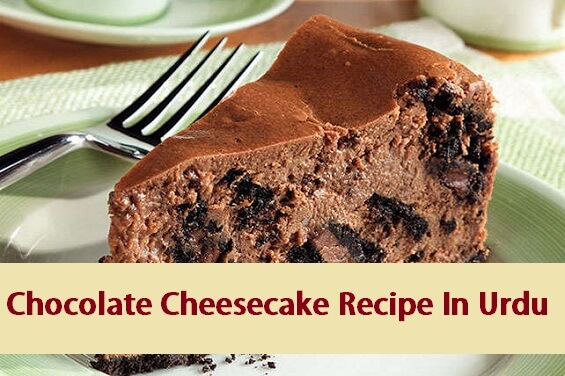 Chocolate Cheesecake Recipe In Urdu