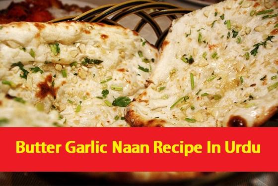 Butter Garlic Naan Recipe In Urdu