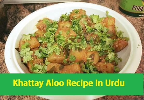 Khattay Aloo Recipe In Urdu