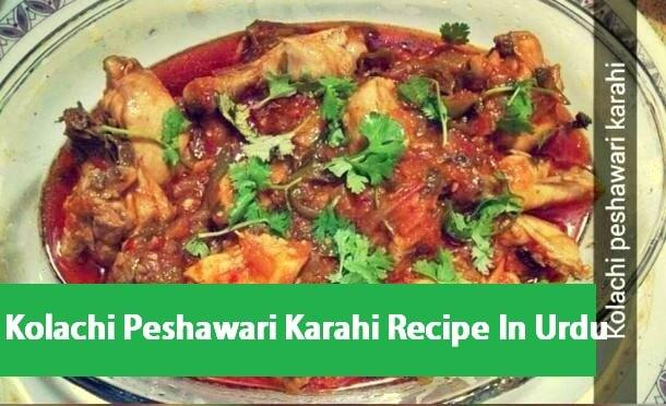 Kolachi Peshawari Karahi Recipe In Urdu