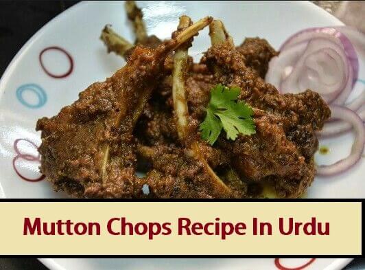Mutton Chops Recipe In Urdu