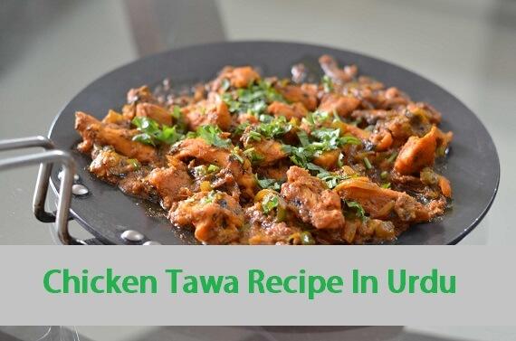 Tawa Chicken Recipe In Urdu