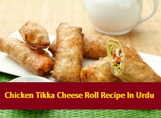 Chicken Tikka Cheese Roll Recipe In Urdu