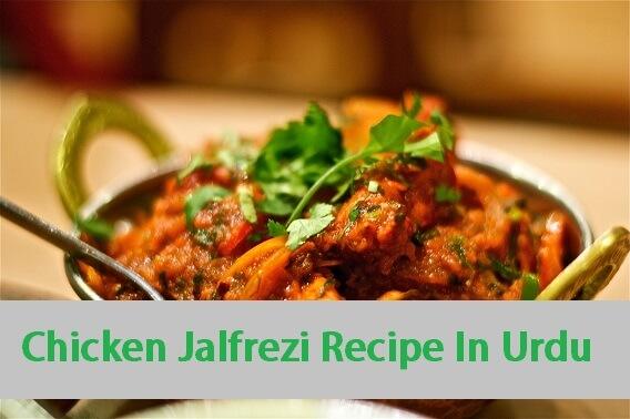 Chicken Jalfrezi Recipe In Urdu