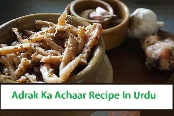 Adrak Ka Achaar Recipe In Urdu