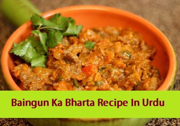 Baingun Ka Bharta Recipe In Urdu