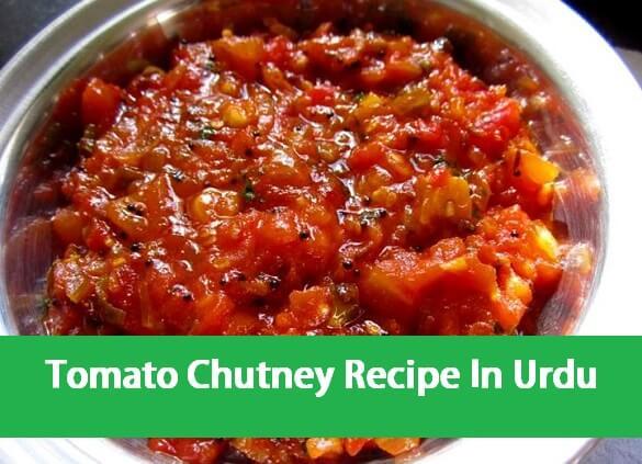 Tomato Chutney Recipe In Urdu
