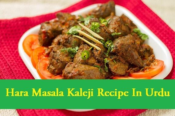 Hara Masala Kaleji Recipe In Urdu