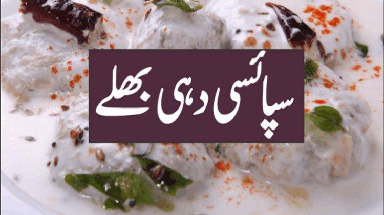Lahori Dahi Baray لاہوری دہی بڑے